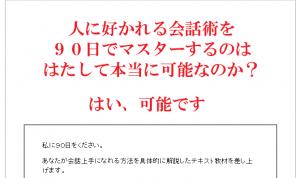 人に好かれる会話術【男女兼用】木多崇将の効果口コミ・評判レビュー