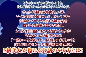 Analyze Ultimate Talk Method 後藤孝規の効果口コミ・評判レビュー