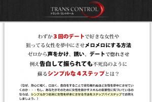 TRANS CONTROL好きな女性に声をかけ誘いだす方法 Ariasの効果口コミ・評判レビュー