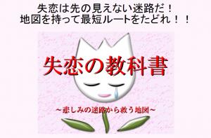 失恋の教科書・悲しみの迷路から救う地図 岡田勇児の効果口コミ・評判レビュー