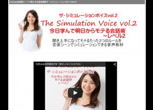 ザ・シミュレーションボイスVol.2 有末やよいの効果口コミ・評判レビュー
