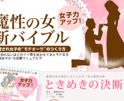 ときめきの決断・幸せになるための乙女の7カ条 藤咲あやかの効果口コミ・評判レビュー