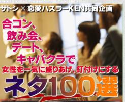女性を一気に盛り上げ釘付けにするネタ100選 出水聡の効果口コミ・評判レビュー