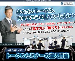 アナウンサーが明かすトーク&セミナーの達人 三橋泰介の効果口コミ・評判レビュー