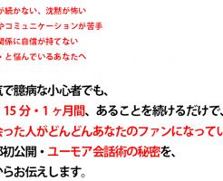 ユーモア・コミュニケーション笑いの会話術 山崎秀隆の効果口コミ・評判レビュー