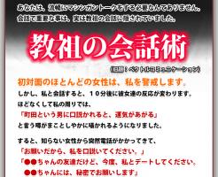 教祖の会話術・恋愛コミュニケーション手法 町田ゆういちの効果口コミ・評判レビュー