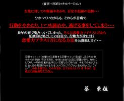 LEVELZERO・音声PDFMIXバージョン 蔡東植の効果口コミ・評判レビュー