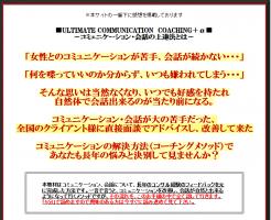 ULTIMATE COMMUNICATION COACHING+a 蔡東植の効果口コミ・評判レビュー