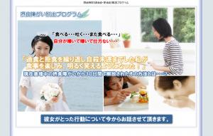 摂食障害・過食症・拒食症改善マニュアル 松本久美子の効果口コミ・評判レビュー