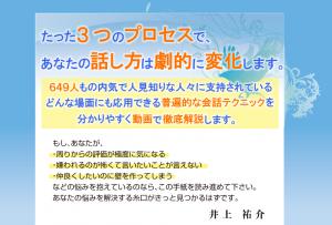 Universal Communication 井上祐介の効果口コミ・評判レビュー