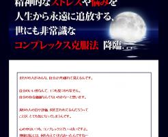 コンプレックス克服法「心月 初伝」柴田剛志の効果口コミ・評判レビュー