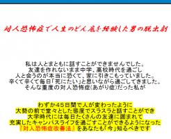 対人恐怖症改善マニュアル 丸山大輝の効果口コミ・評判レビュー