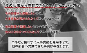 人事異動を発令させてキャリアアップする方法 桑島隆二の効果口コミ・評判レビュー