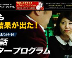 モテ会話マスタープログラム 出水聡の効果口コミ・評判レビュー