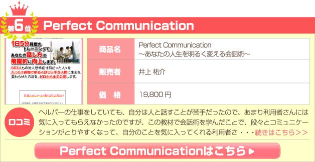 Perfect Communication ~あなたの人生を明るく変える会話術~