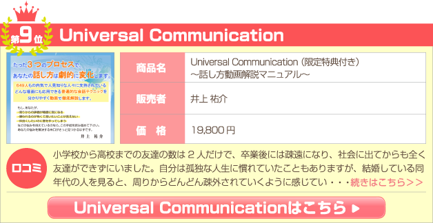 Universal Communication (限定特典付き) ~話し方動画解説マニュアル~
